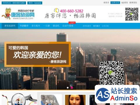 唐客旅游网,韩国导游,韩国租车,韩国自由行