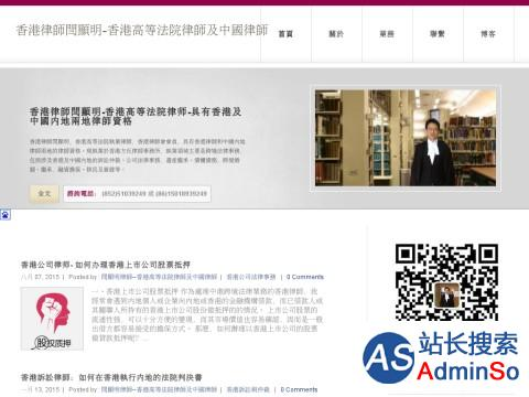 香港律师网