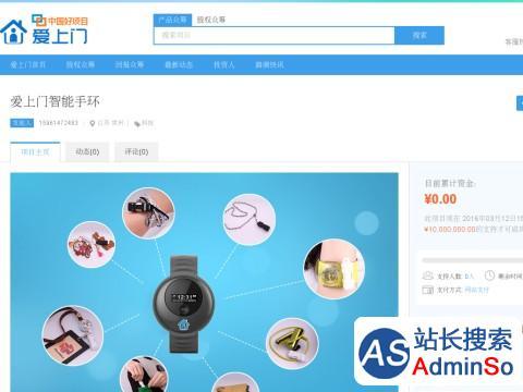 shoubiao.asmen.cn网站缩略图