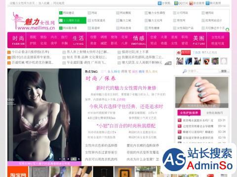 魅力女性网|时尚女性常逛的网站