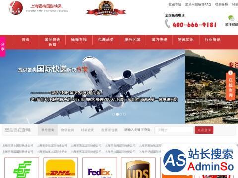 上海国际快递公司