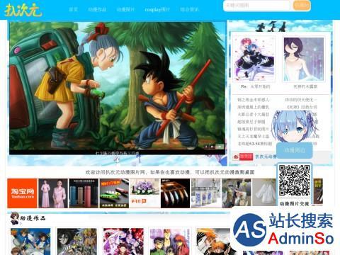扒次元动漫图片网,卡通壁纸图片,cosplay图片,高清动漫壁纸下载