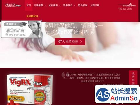 VigRX Plus中国官网