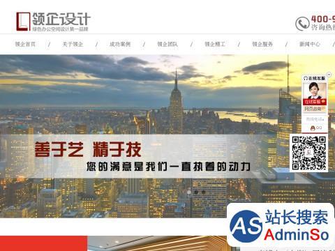 领企首页--上海办公室装修公司 | 上海办公室设计 | 专业办公室设计 | 领企办公空间设计公司|上海办公室装修|上海办公室装修公司|上海办公室设计公司|领企办公空间设计公司