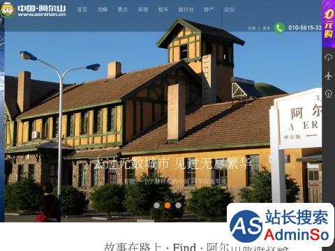 www.aershan.cn网站缩略图
