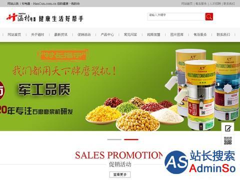 www.hancun.com.cn网站缩略图