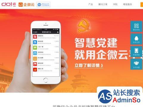 wbg.do1.com.cn/zhdj/网站缩略图