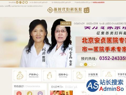 大同新时代妇科医院