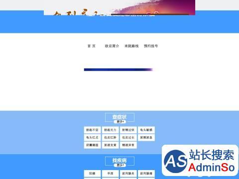 哈尔滨男性专科医院_黑龙江省最好的男科医院―哈尔滨欧亚男科医院