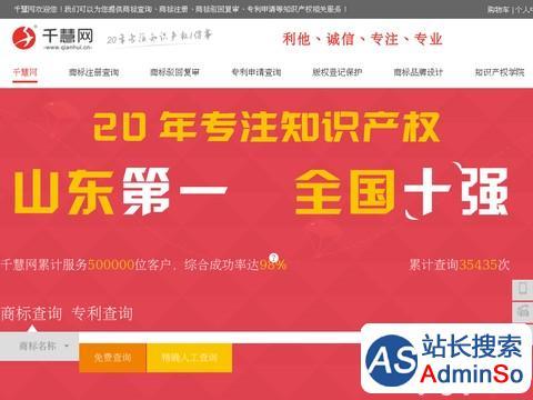 千慧网-中国商标注册查询,商标驳回复审,专利申请官方网站