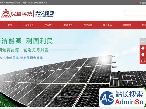 家用太阳能发电系统解决方案 - 皖盟科技
