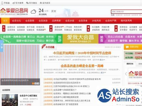 挚爱会昌网-会昌论坛-会昌本地生活综合信息门户网站