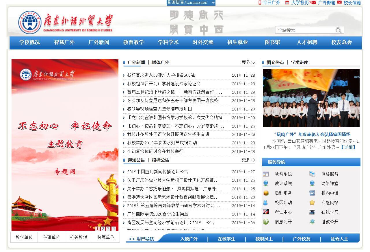 www.gdufs.edu.cn网站缩略图