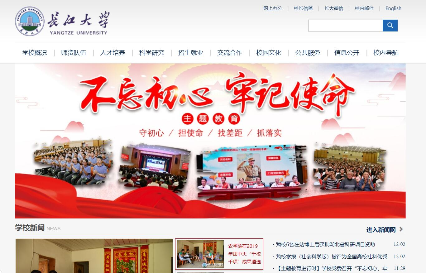 www.yangtzeu.edu.cn网站缩略图
